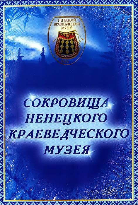 Сокровища Ненецкого краеведческого музея
