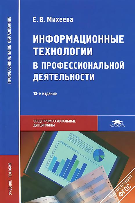 Информационные технологии в профессиональной деятельности. Учебное пособие.