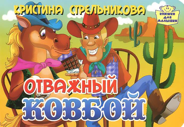 Кристина Стрельникова Отважный ковбой fu 35fg photoelectric switch