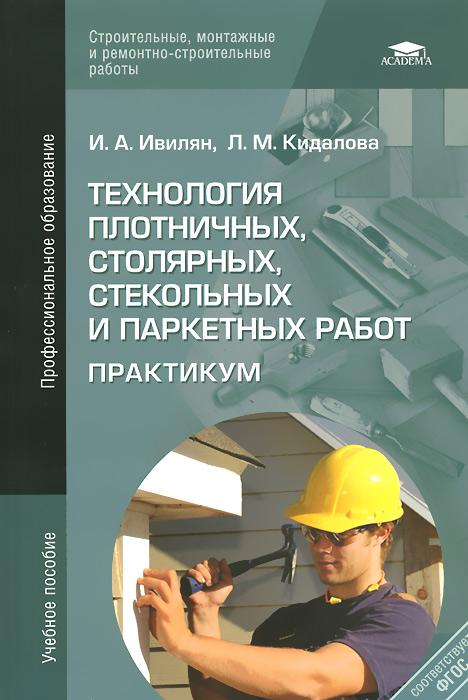 Технология плотничных, столярных, стекольных и паркетных работ. Практикум. Учебное пособие