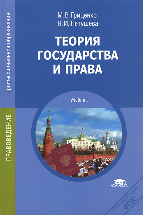 все цены на М. В. Гриценко, Н. И. Летушева Теория государства и права. Учебник онлайн