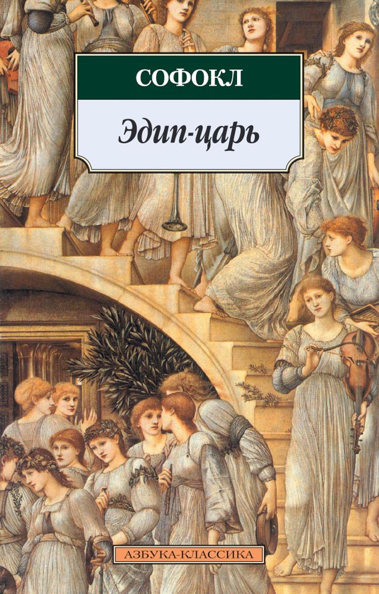 Софокл Эдип-Царь. Трагедии царь эдип 2018 10 06t19 00