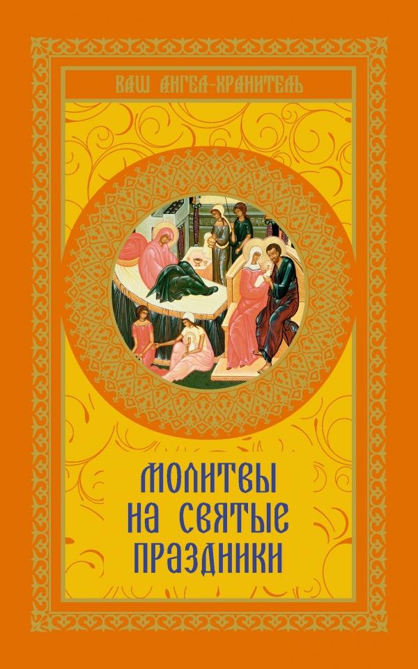 Молитвы на святые праздники акафисты божией матери и святым малый формат