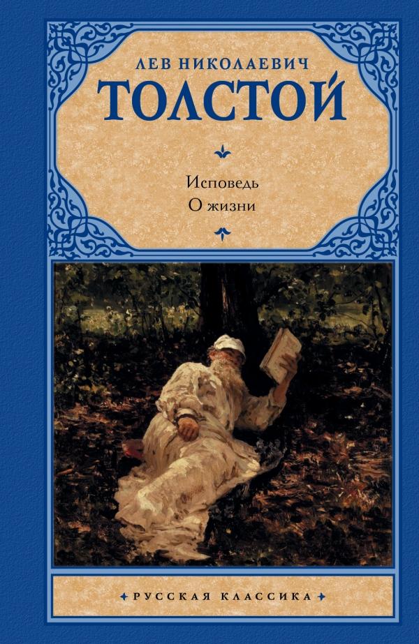 Лев Николаевич Толстой Исповедь. О жизни блаженный августин епископ иппонийский исповедь