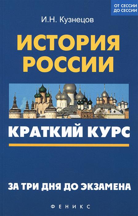 История России. Краткий курс. За три дня до экзамена