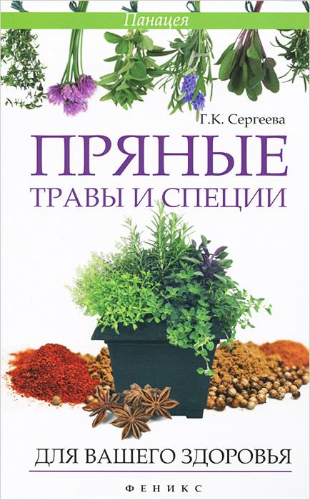 Пряные травы и специи для вашего здоровья. Г. К. Сергеева