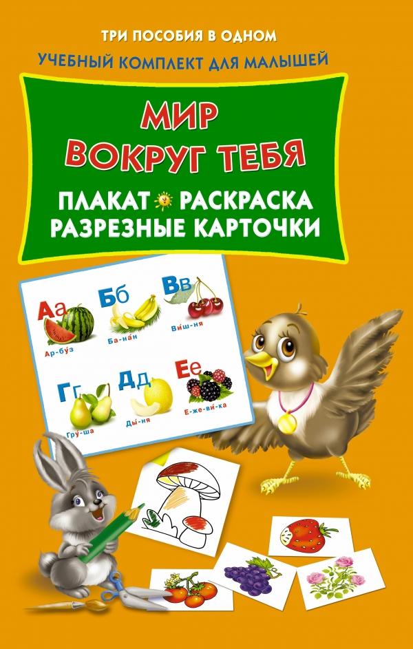 Мир вокруг тебя. Учебный комплект для малышей и горбунова книжка для девочек всех возрастов рисунки раскраски придумки