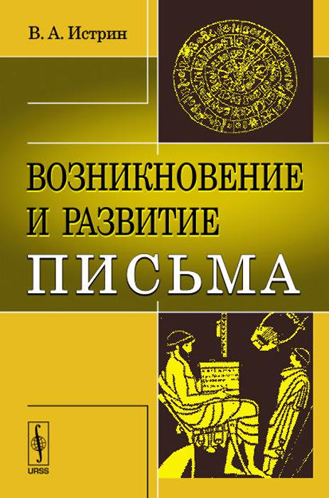 В. А. Истрин Возникновение и развитие письма письма любви