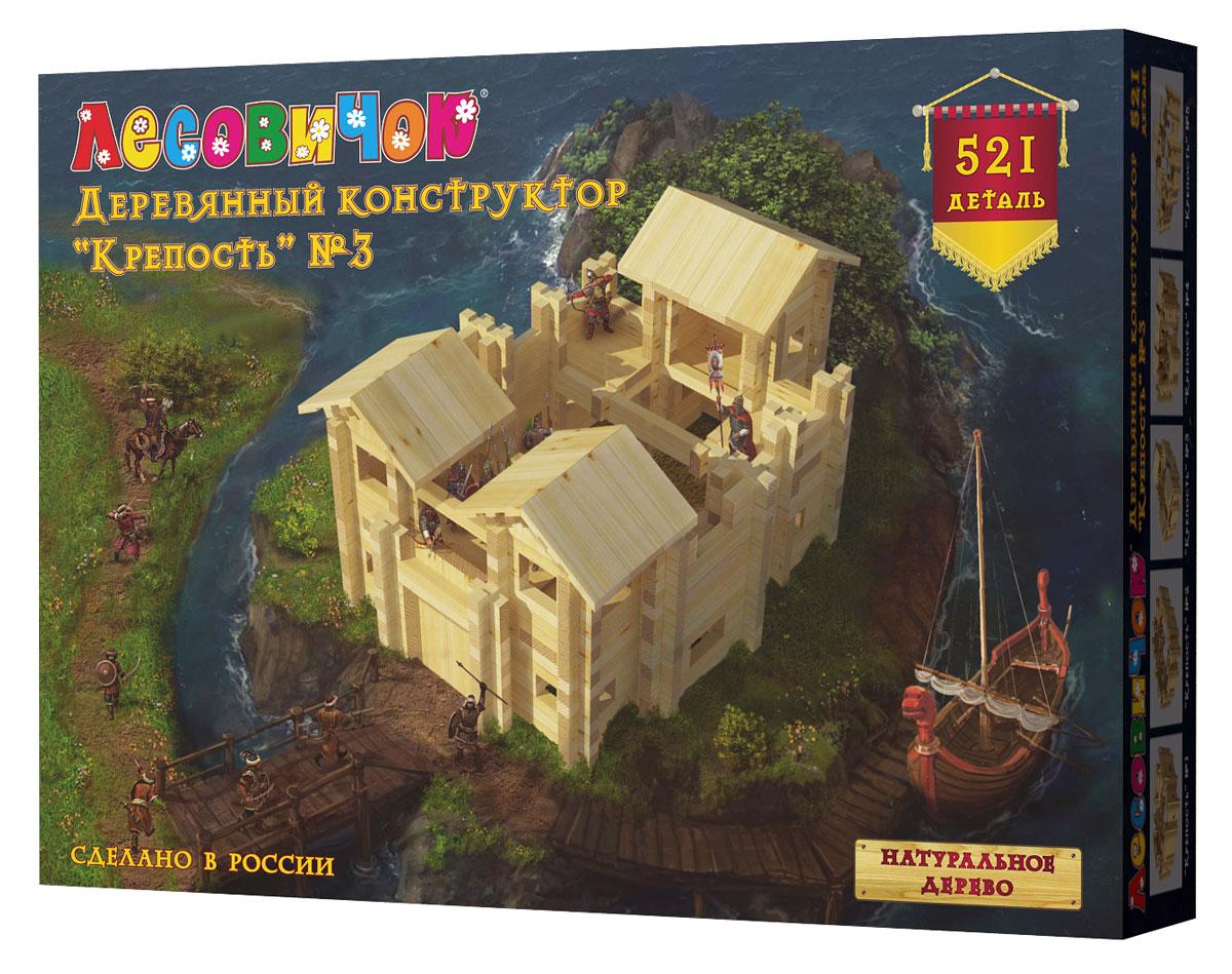 Деревянный конструктор Лесовичок Крепость №3, 521 элемент