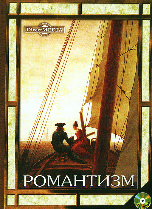 Романтизм (DVD-BOX)