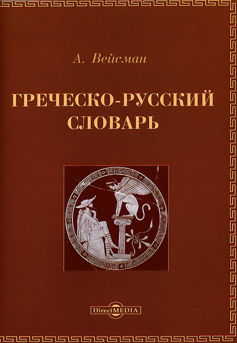 Греческо-русский словарь (DVD-BOX)