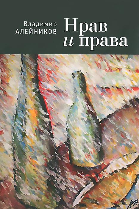 В. Д. Алейников Нрав и права