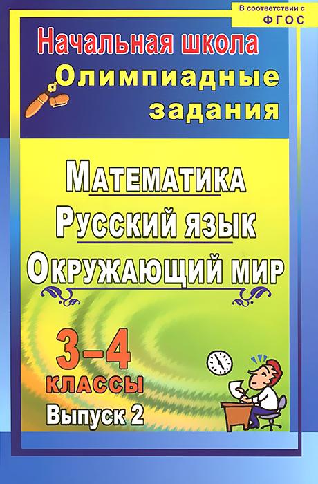 Н. В.Лободина Математика, русский язык, литературное чтение. 3-4 класс. Олимпиадные задания. Выпуск 2