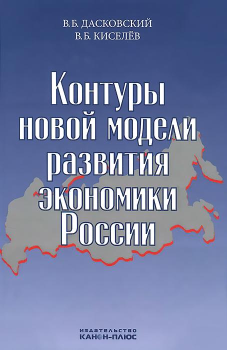 Контуры новой модели развития экономики России