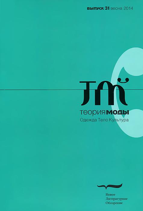 Теория моды, №31, весна 2014 теория моды 15 2010