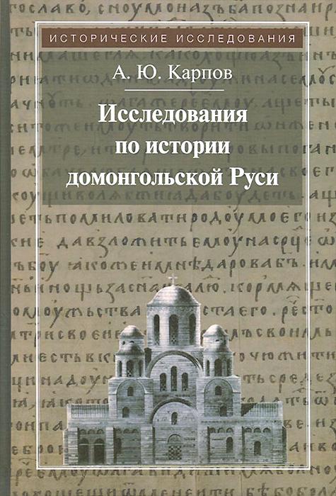 А. Ю. Карпов Исследования по истории домонгольской Руси людмила морозова великие и неизвестные женщины древней руси