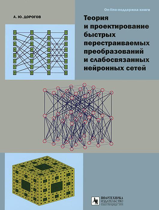А. Ю. Дорогов Теория и проектирование быстрых перестраиваемых преобразований и слабосвязанных нейронных сетей алгоритмы теория и практическое применение