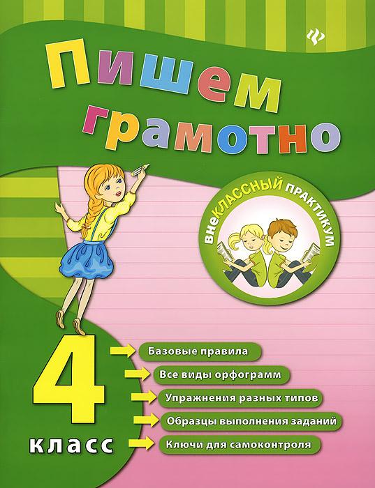 И. Ю. Сучкова Пишем грамотно. 4 класс