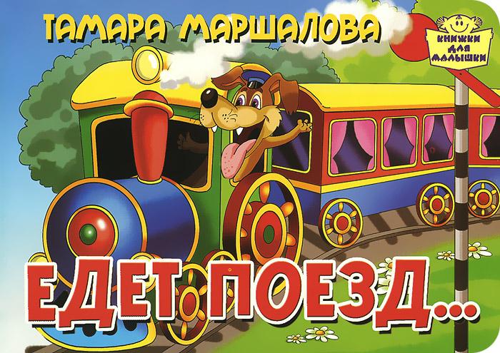 Едет поезд...