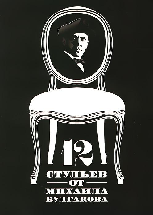 Ирина Амлински 12 стульев от Михаила Булгакова продажа стульев
