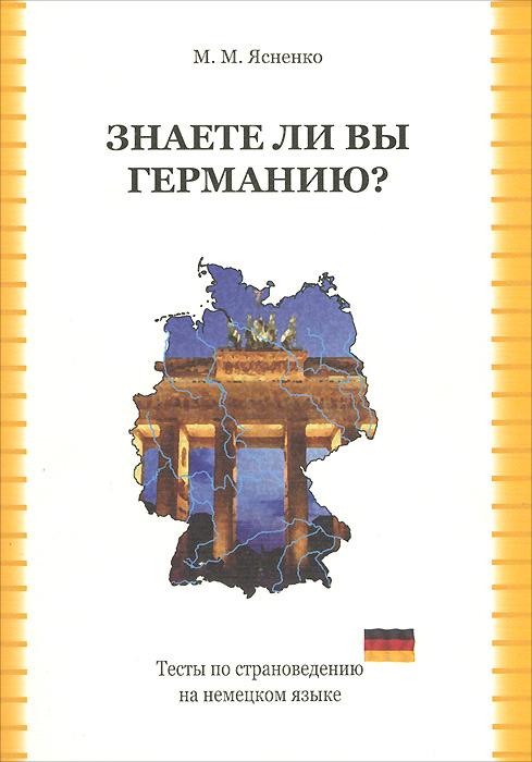 М. М. Ясненко Знаете ли вы Германию? Тесты по страноведению на немецком языке алексеева а знаете ли вы францию тесты по страновед на фр языке