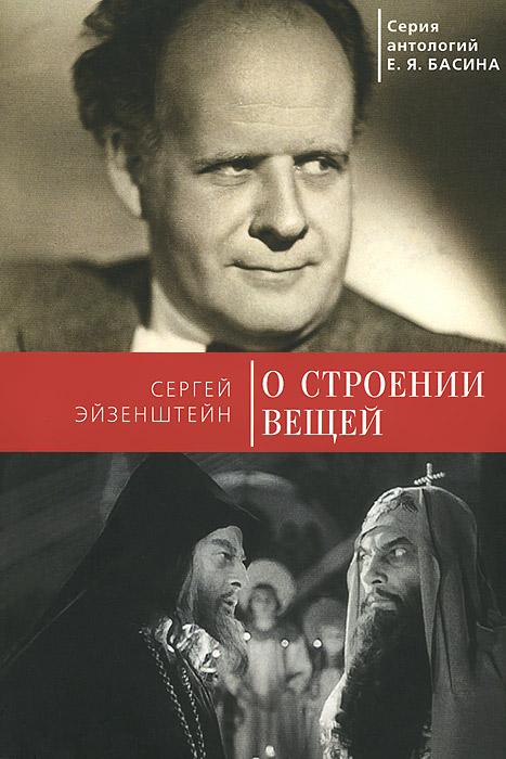 Сергей Эзенштейн О строении вещей