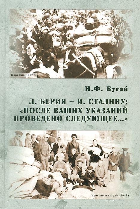 """Н. Ф. Бугай Л. Берия - И. Сталину: """"После Ваших указаний проведено следующее..."""" ISBN: 978-5-8125-1716-8"""