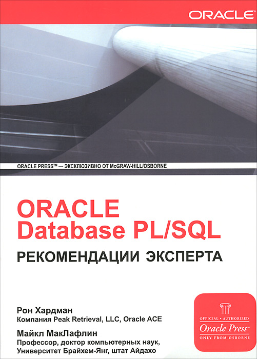 Рон Хардман, Майкл МакЛафлин Oracle Database PL/SQL. Рекомендации эксперта