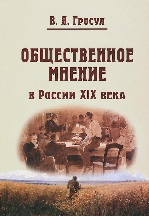 Общественное мнение в России XIX века