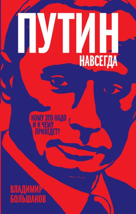 Владимир Большаков Путин навсегда. Кому это надо и к чему приведет? марин ле пен равняться на путина