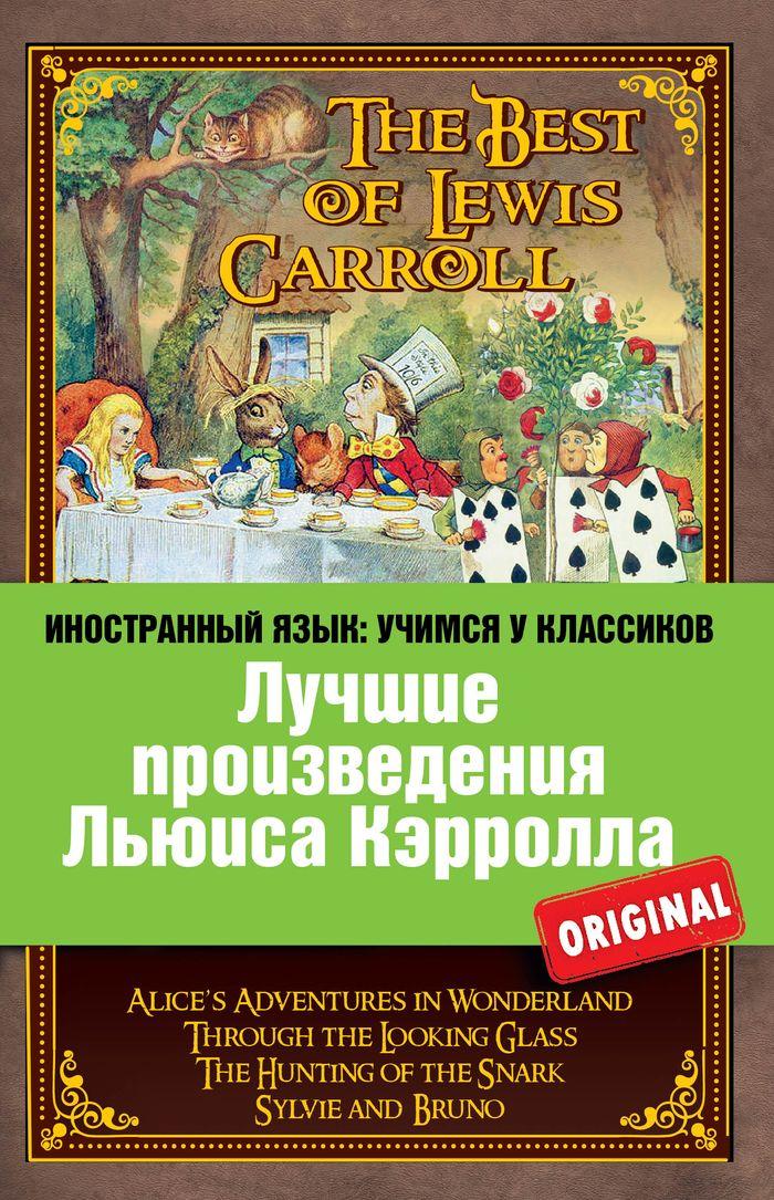 Льюис Кэрролл Лучшие произведения Льюиса Кэрролла / The Best of Lewis Carroll