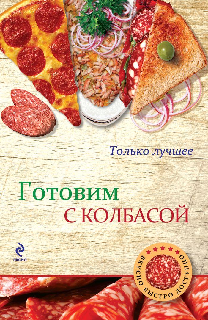 Готовим с колбасой бородина и и озеров и а васильев а готовим с колбасой