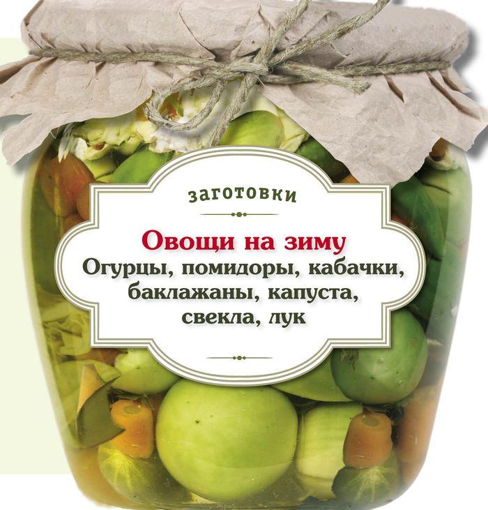 Овощи на зиму. Огурцы, помидоры, кабачки, баклажаны, капуста, свекла, лук казачьи разносолы огурцы бочковые соленые 920 г