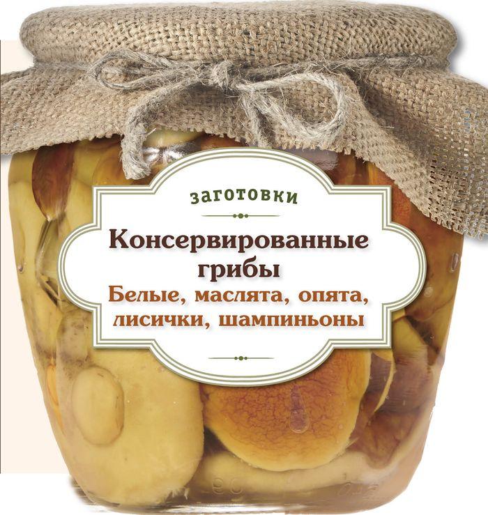 Консервированные грибы. Белые, маслята, опята, лисички, шампиньоны грибы vitaland виталанд шампиньоны резаные 425г ж б