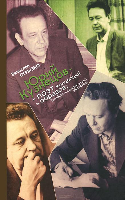цены Вячеслав Огрызко Юрий Кузнецов - поэт концепций и образов. Биобиблиографический указатель