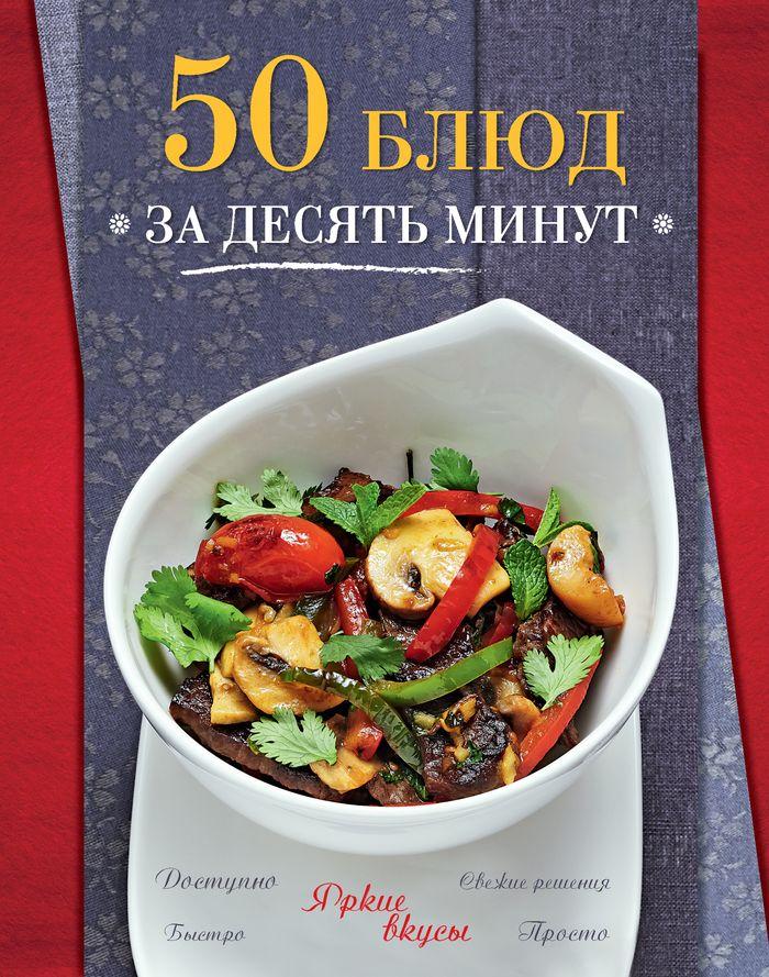 50 блюд за десять минут ольхов олег рыба морепродукты на вашем столе салаты закуски супы второе