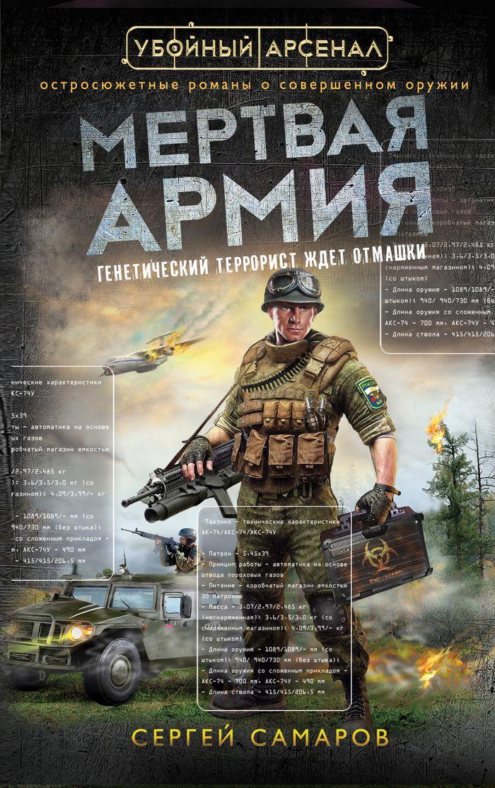 Сергей Самаров Мертвая армия сергей коровин изобретение оружия