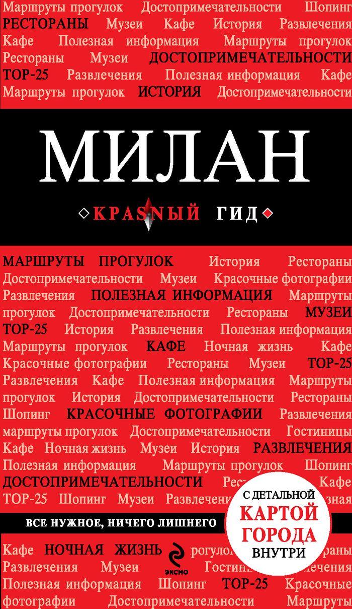 Zakazat.ru: Милан. 2-е изд., испр. и доп.. Чередниченко О.В.