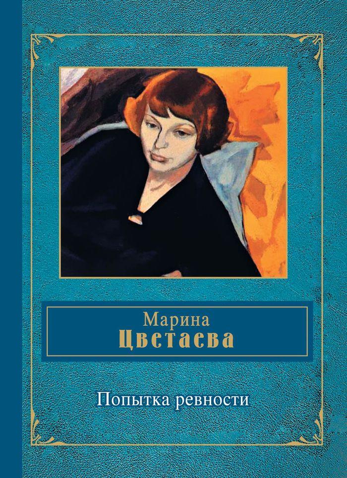 Марина Цветаева Попытка ревности марина цветаева стихотворения поэмы 1998год