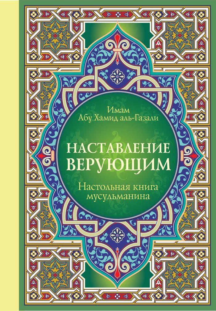 Имам Абу Хамид аль-Газали Наставление верующим. Настольная книга мусульманина