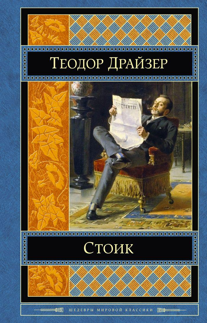 Теодор Драйзер Стоик