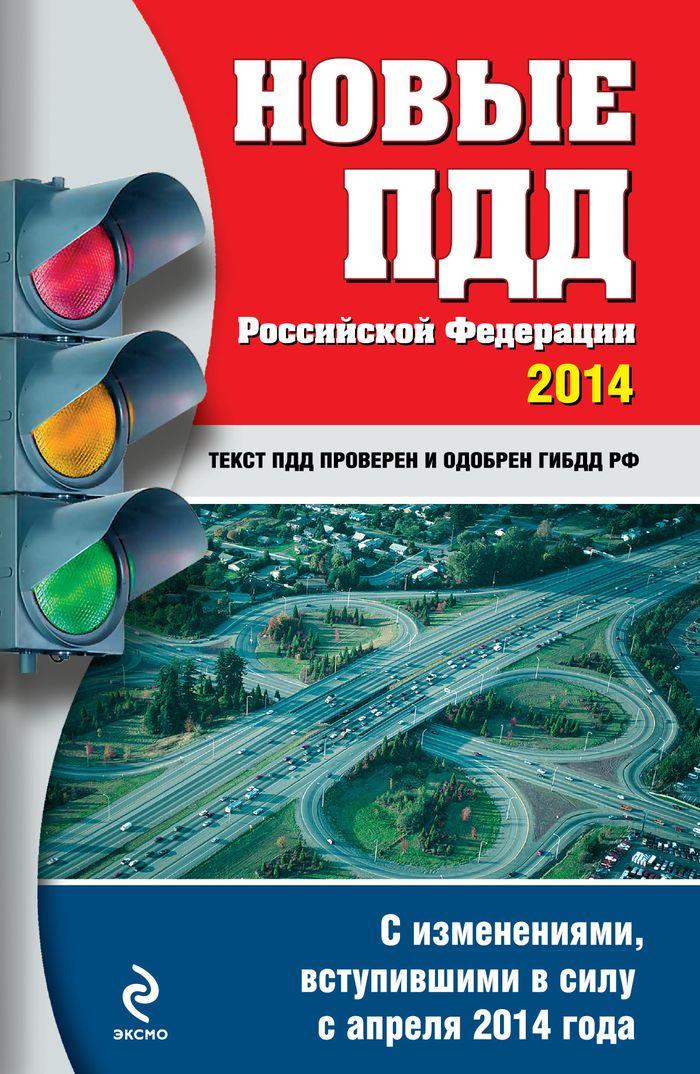 Новые ПДД Российской Федерации 2014