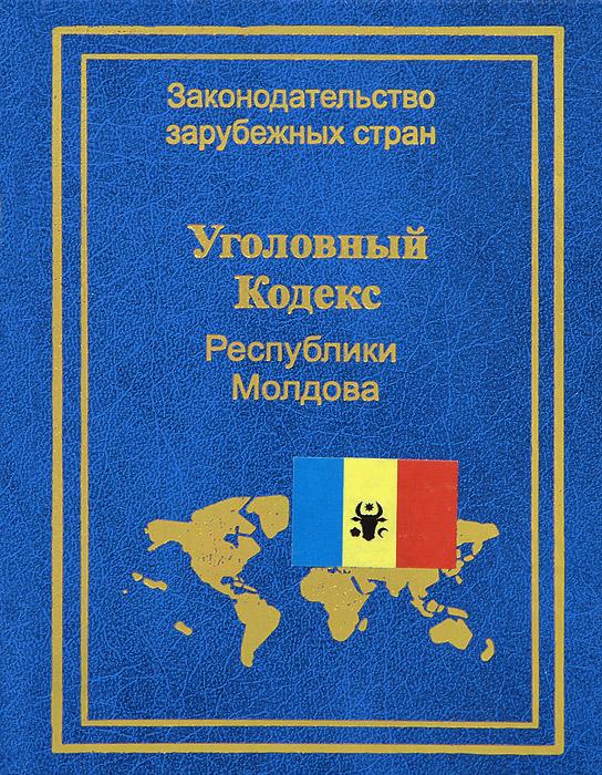 Уголовный кодекс Республики Молдова цена