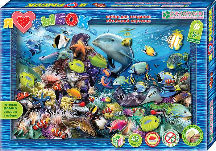 """Набор для создания объемной картины """"Я люблю рыбок"""", Clever"""