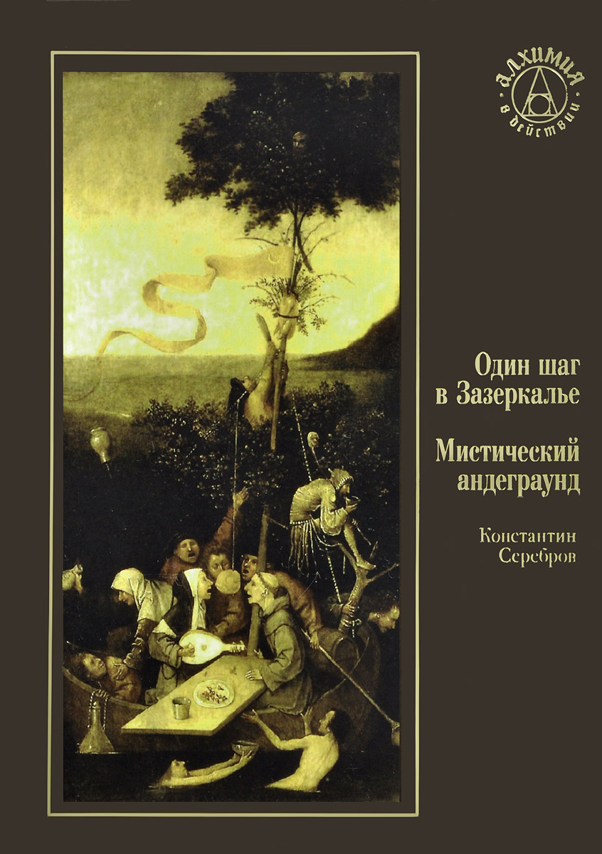 Константин Серебров Один шаг в Зазеркалье. Мистический андеграунд