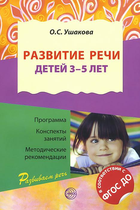 Развитие речи детей 3-5 лет ISBN: 978-5-9949-0430-5, 978-5-9949-0955-3 педагогическая песочница для развития речи детей 3 5 лет