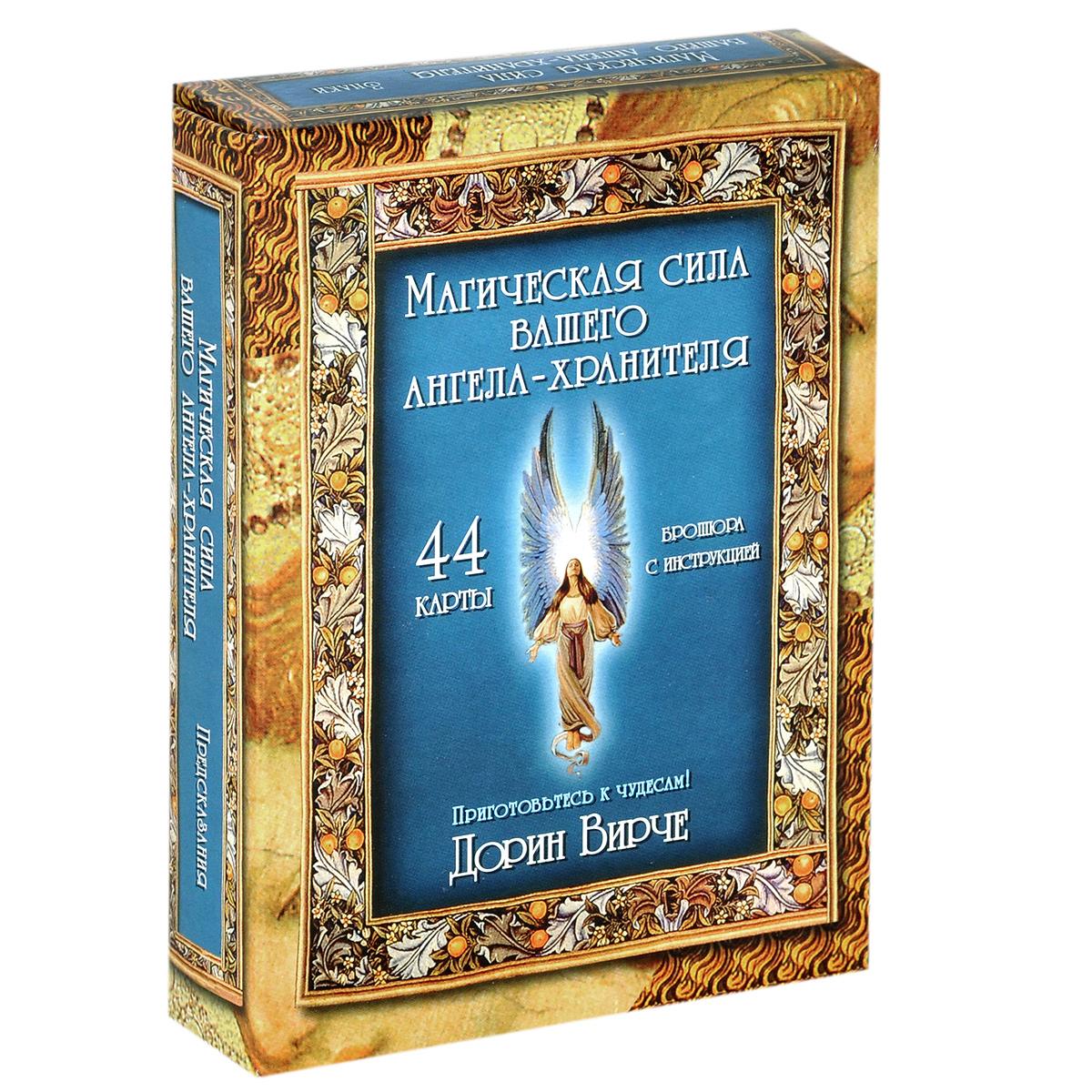 Магическая сила вашего ангела-хранителя (+ набор из 44 карт). Дорин Вирче
