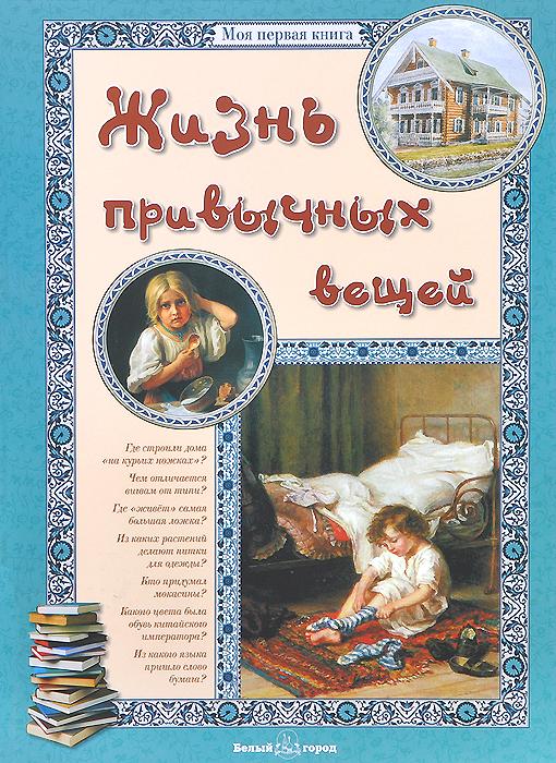 Екатерина Малинина,Илья Бутман Жизнь привычных вещей мфу зажевал бумагу как вытащить