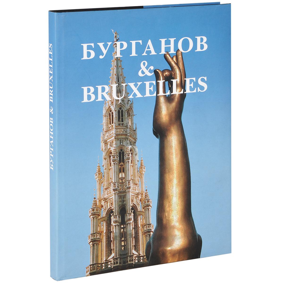 Бурганов & Bruxelles каталог свободные ювелирные изделия мейкера горячих продавцов для 2016 фотоальбом красочный 285x210 мм