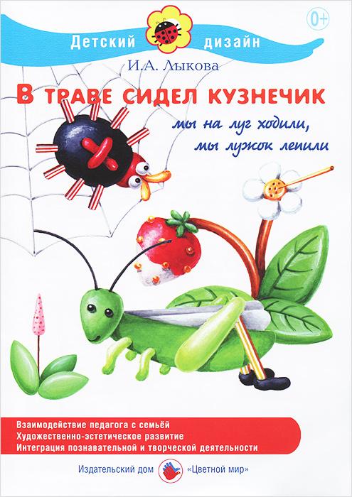 И. А. Лыкова. В траве сидел кузнечик